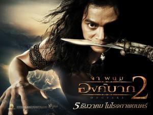 Postal: Ong-Bak 2, película de artes marciales