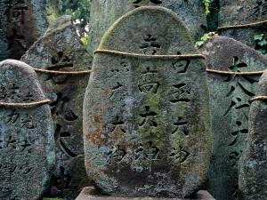 Postal: Grandes piedras con escritos en japonés