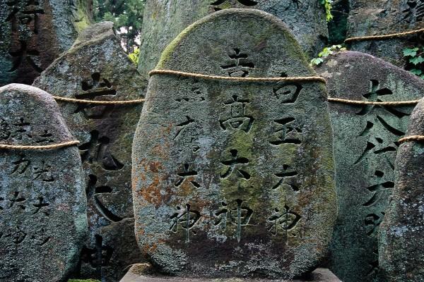Grandes piedras con escritos en japonés